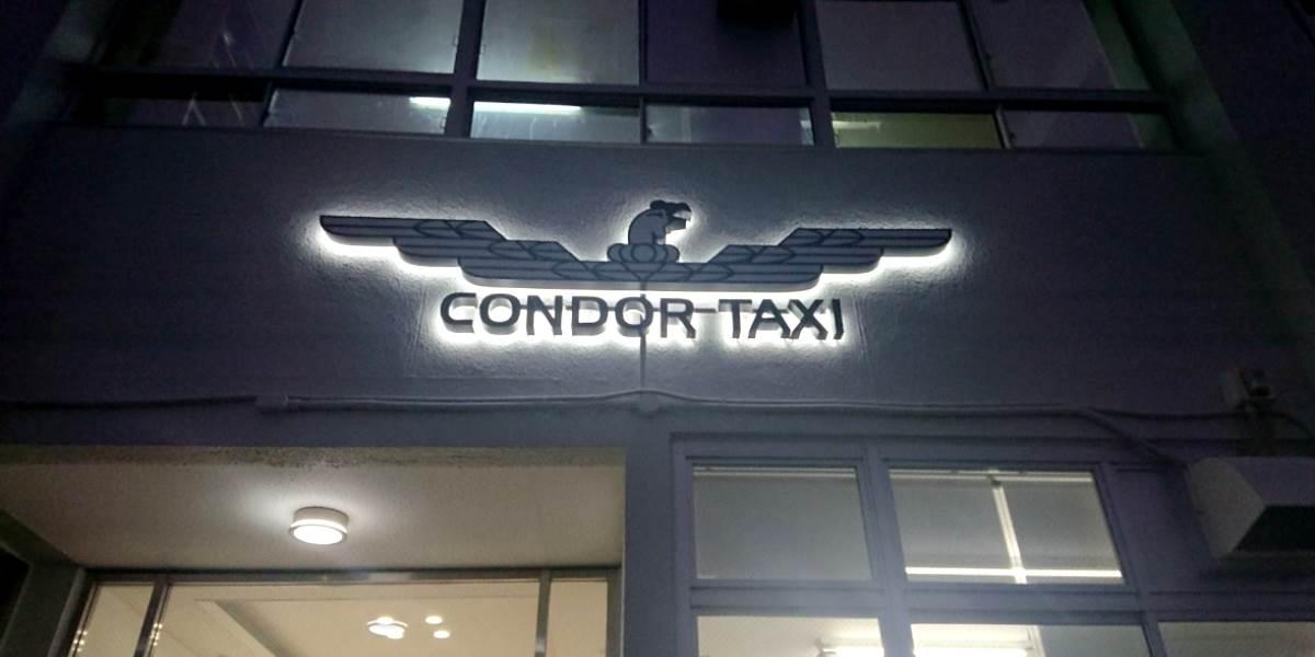 コンドルタクシー社屋看板