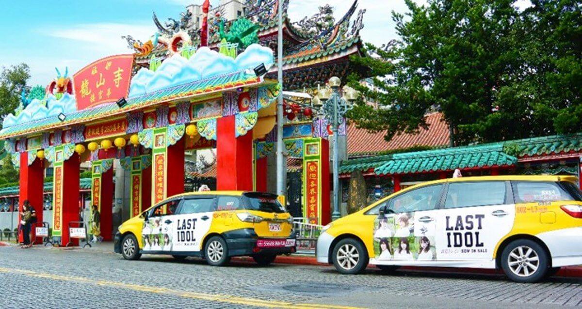 台湾大車隊のラストアイドルラッピングタクシー