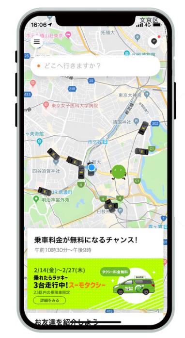 スーモタクシー配車アプリ画面イメージ