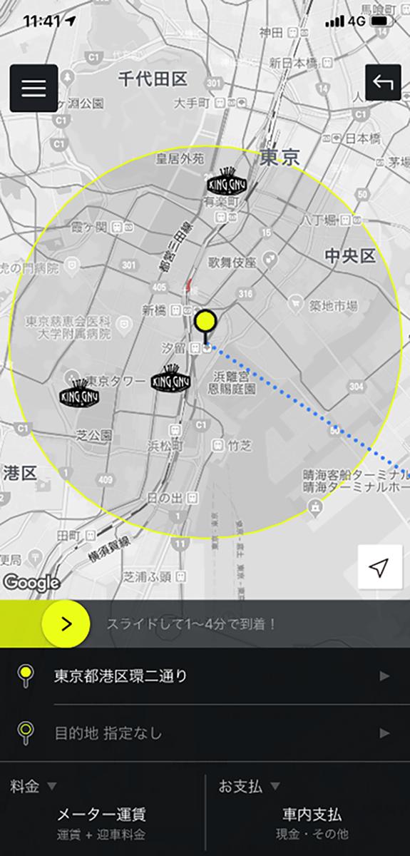 配車アプリにオリジナルアイコン表示