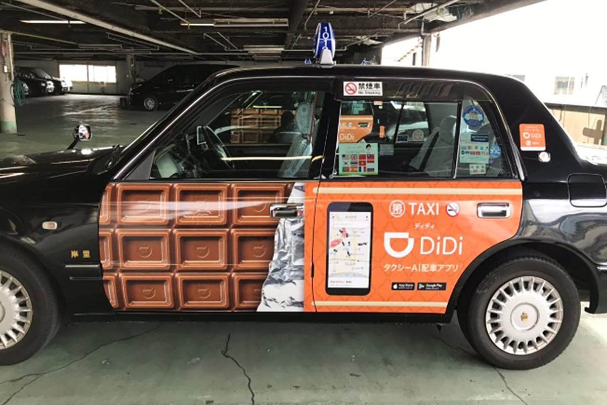 DiDiバレンタイン限定タクシー